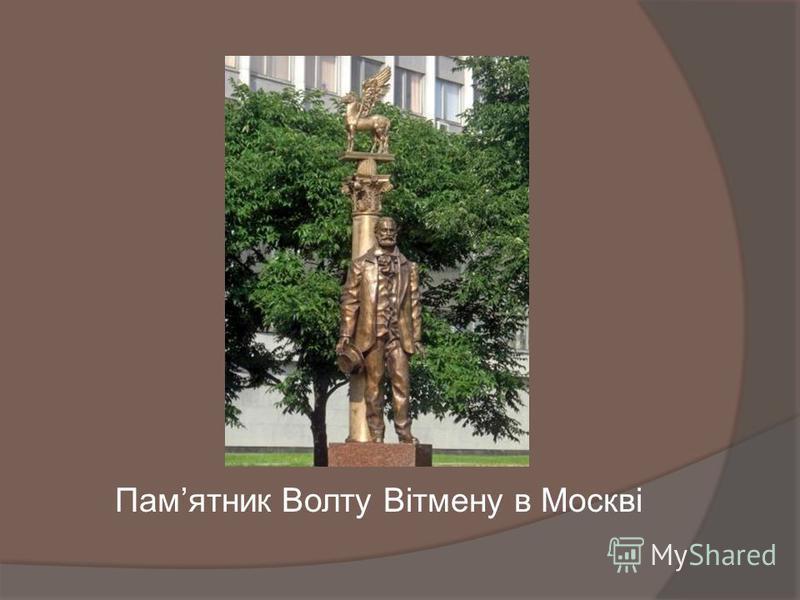 Памятник Волту Вітмену в Москві