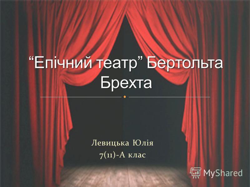 Левицька Юлія 7(11)-А клас
