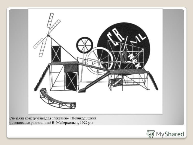 Сценічна конструкція для спектаклю «Великодушний рогоносець» у постановці В. Мейерхольда, 1922 рік