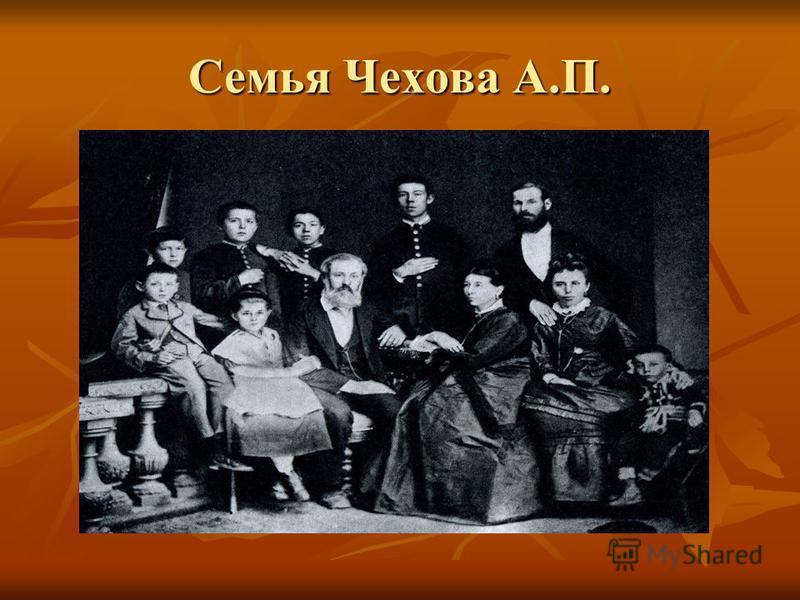 Семья Чехова А.П.