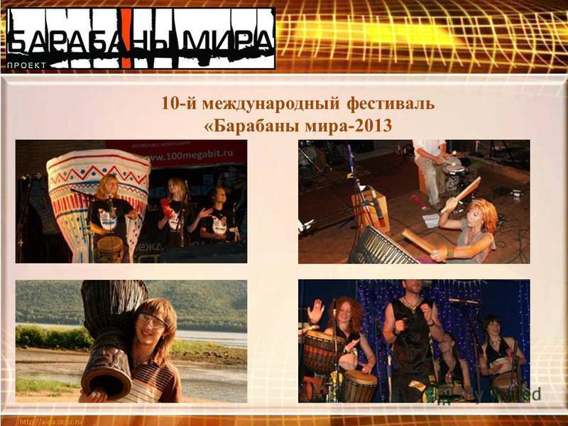 10-й международный фестиваль «Барабаны мира-2013