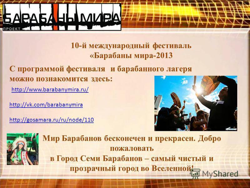 С программой фестиваля и барабанного лагеря можно познакомится здесь: http://www.barabanymira.ru/ http://vk.com/barabanymira http://gosamara.ru/ru/node/110 Мир Барабанов бесконечен и прекрасен. Добро пожаловать в Город Семи Барабанов – самый чистый и