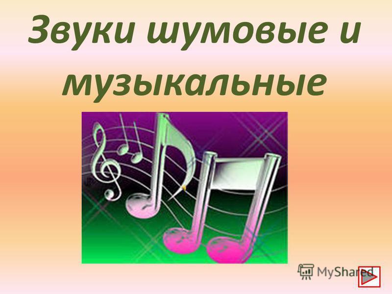 Звуки шумовые и музыкальные