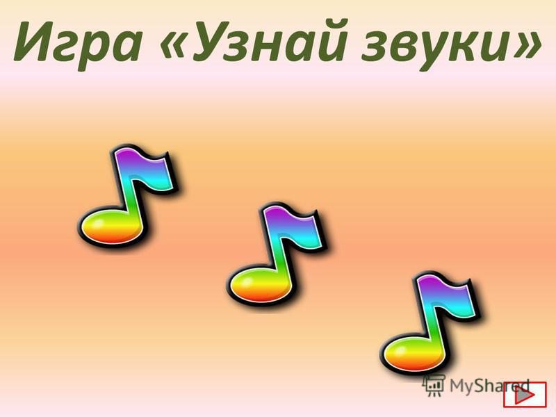 Игра «Узнай звуки»