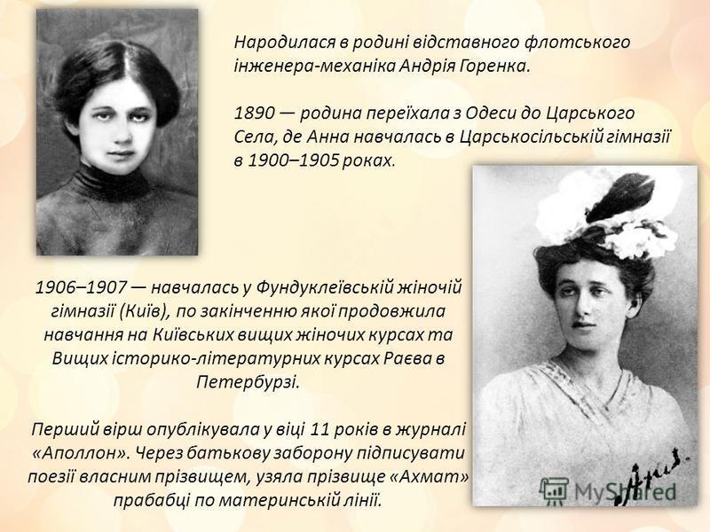 1906–1907 навчалась у Фундуклеївській жіночій гімназії (Київ), по закінченню якої продовжила навчання на Київських вищих жіночих курсах та Вищих історико-літературних курсах Раєва в Петербурзі. Перший вірш опублікувала у віці 11 років в журналі «Апол