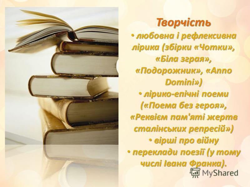 Творчість любовна і рефлексивна лірика (збірки «Чотки», «Біла зграя», «Подорожник», «Anno Domini») любовна і рефлексивна лірика (збірки «Чотки», «Біла зграя», «Подорожник», «Anno Domini») лірико-епічні поеми («Поема без героя», «Реквієм пам'яті жертв