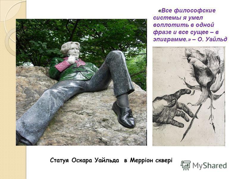 Статуя Оскара Уайльда в Meррioн сквері «Все философские системы я умел воплотить в одной фразе и все сущее – в эпиграмме.» – О. Уайльд
