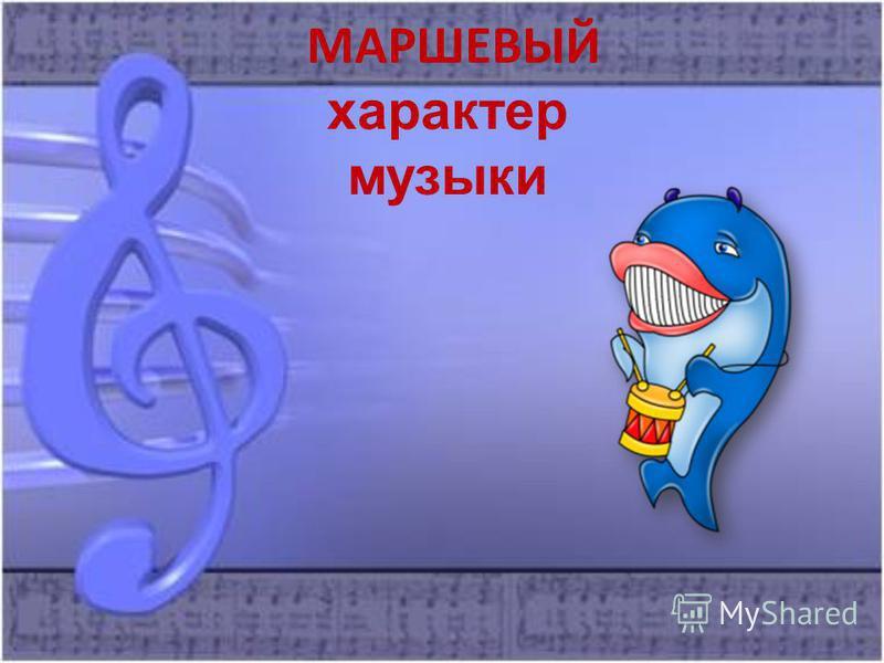 МАРШЕВЫЙ характер музыки
