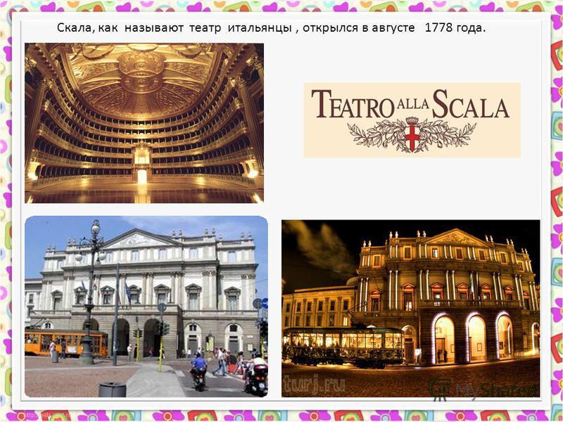Скала, как называют театр итальянцы, открылся в августе 1778 года.