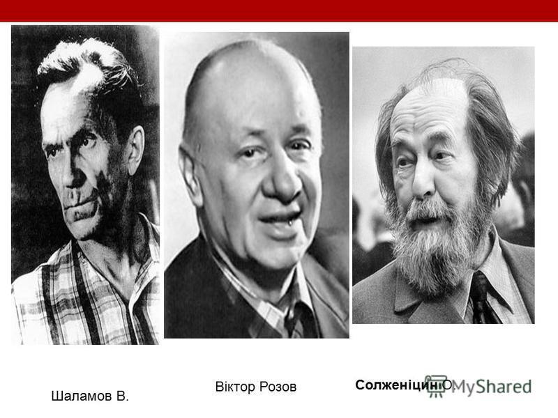 Шаламов В. Віктор Розов Солженіцин О.