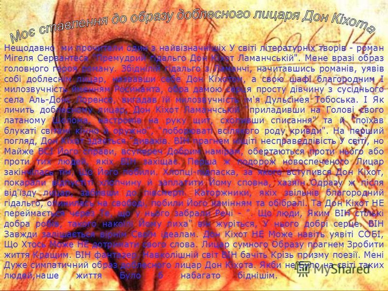 Нещодавно ми прочитали один з найвізначнішіх У світі літературніх творів - роман Мігеля Сервантеса