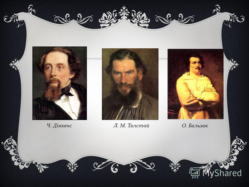 Ч. Діккенс О. Бальзак Л. М. Толстой