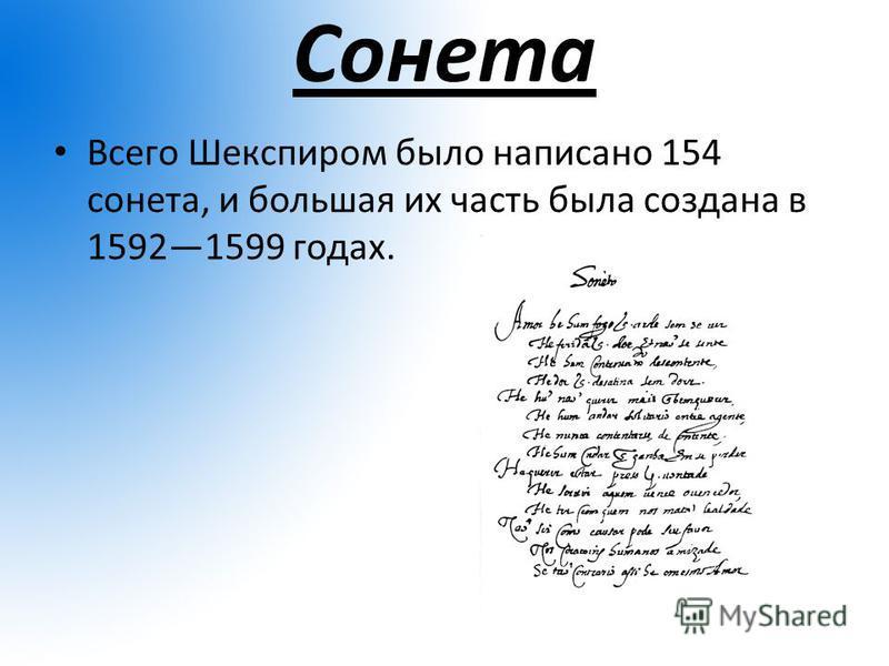 Сонета Всего Шекспиром было написано 154 сонета, и большая их часть была создана в 15921599 годах.