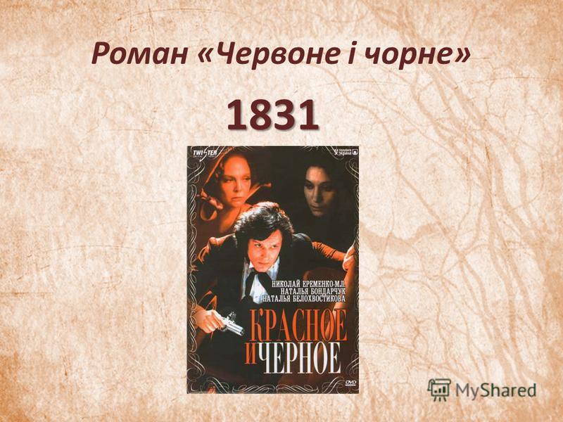 Роман «Червоне і чорне» 1831