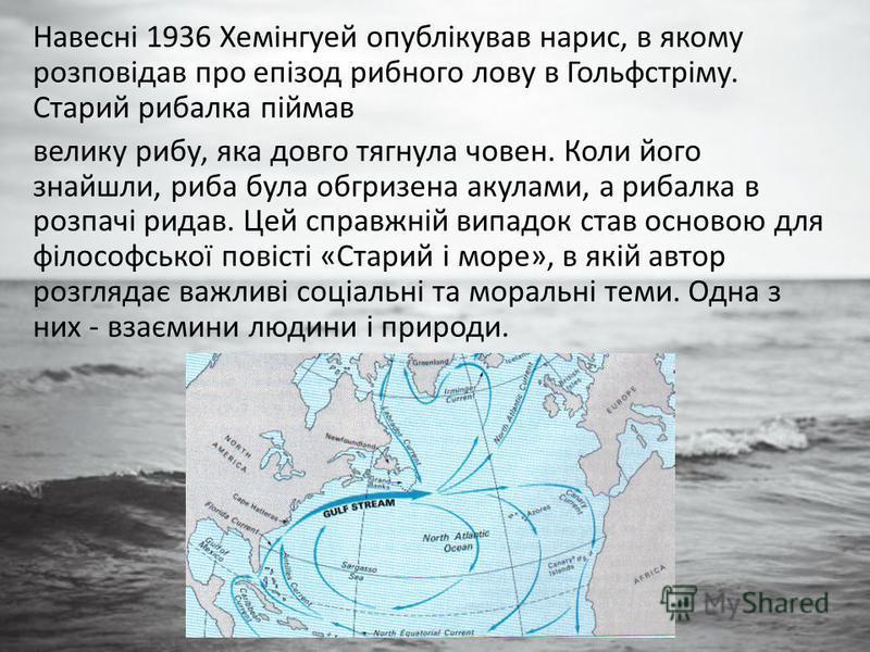 Навесні 1936 Хемінгуей опублікував нарис, в якому розповідав про епізод рибного лову в Гольфстріму. Старий рибалка піймав велику рибу, яка довго тягнула човен. Коли його знайшли, риба була обгризена акулами, а рибалка в розпачі ридав. Цей справжній в