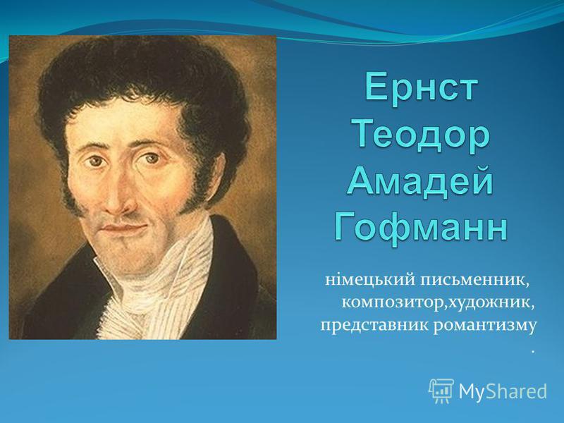 німецький письменник, композитор,художник, представник романтизму.