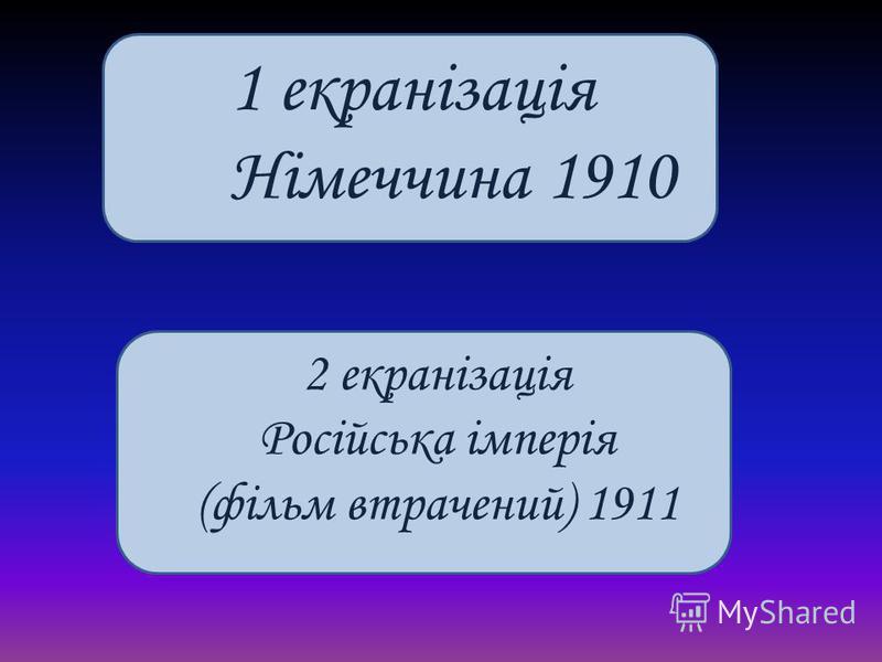 1 екранізація Німеччина 1910 2 екранізація Російська імперія (фільм втрачений) 1911
