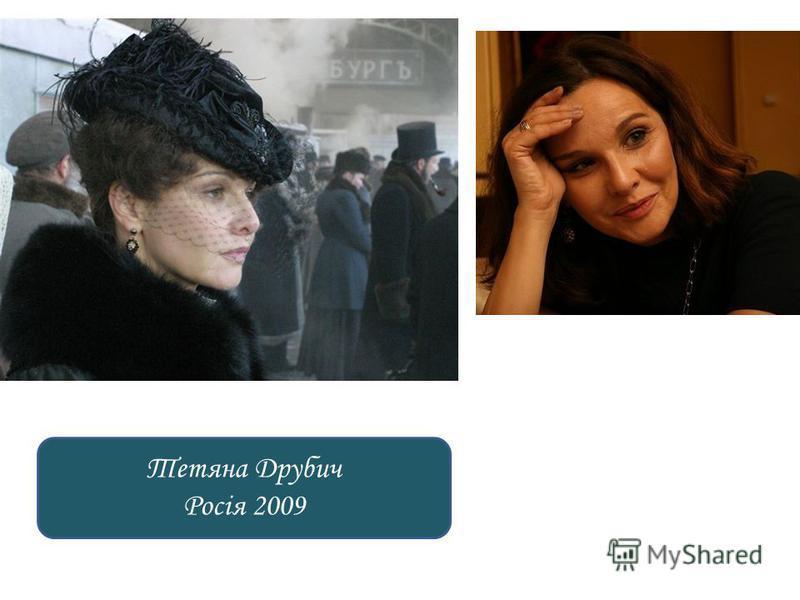 Тетяна Друбич Росія 2009