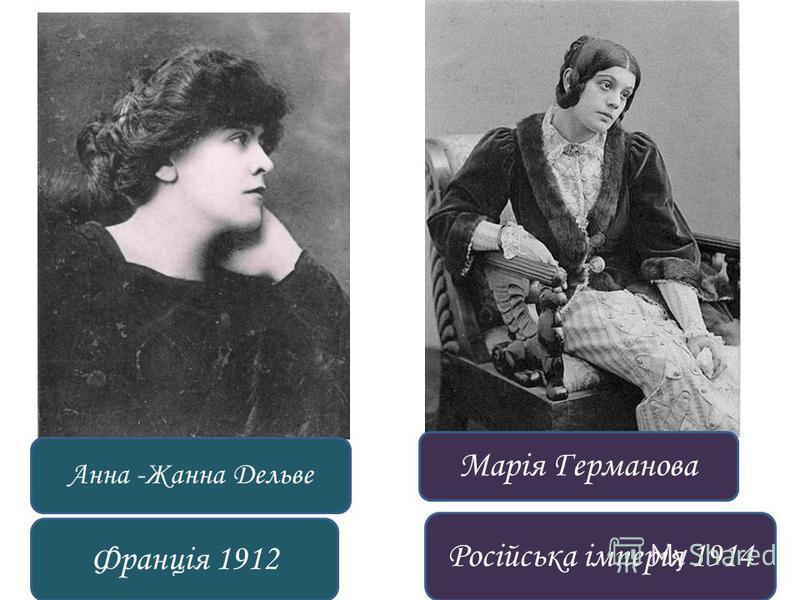 Анна -Жанна Дельве Франція 1912 Марія Германова Російська імперія 1914