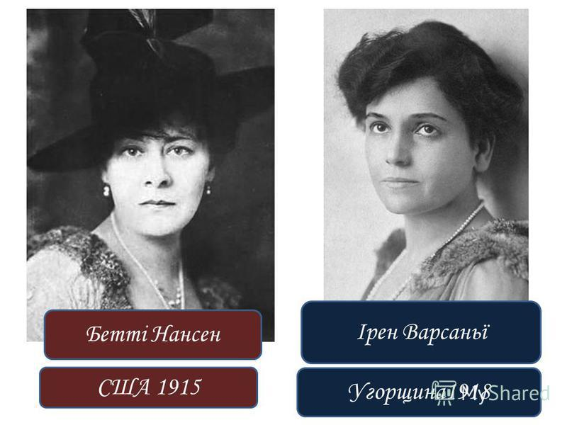 Бетті Нансен США 1915 Ірен Варсаньї Угорщина1918