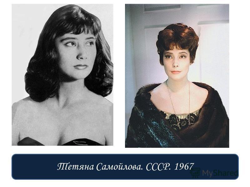Тетяна Самойлова. СССР. 1967