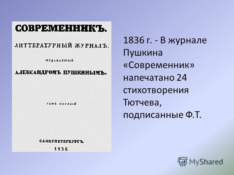 1836 г. - В журнале Пушкина «Современник» напечатано 24 стихотворения Тютчева, подписанные Ф.Т.