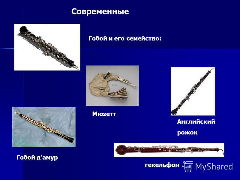 Современные Гобой и его семейство: Мюзетт Гобой дамур Английский рожок геккельфон
