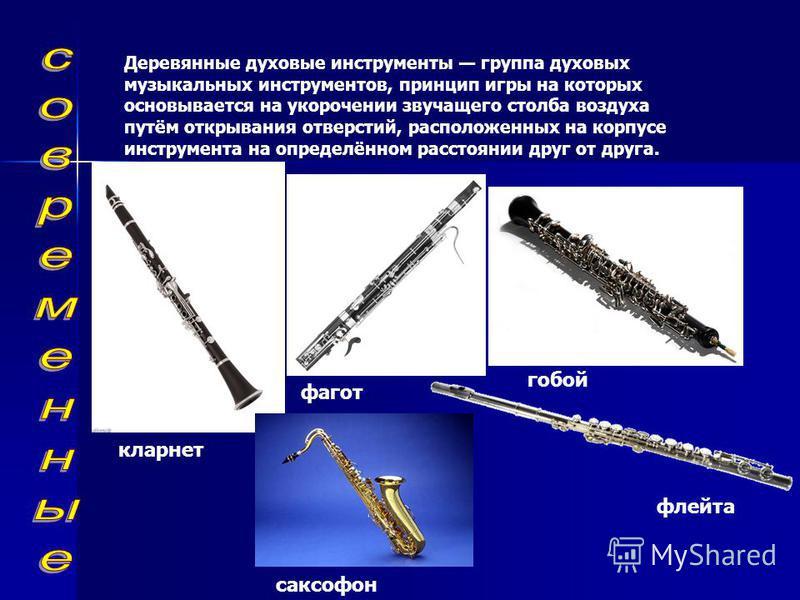 Деревянные духовые инструменты группа духовых музыкальных инструментов, принцип игры на которых основывается на укорочении звучащего столба воздуха путём открывания отверстий, расположенных на корпусе инструмента на определённом расстоянии друг от др