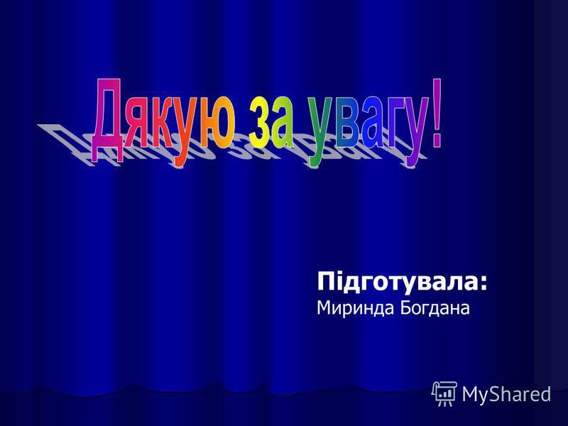 Підготувала: Миринда Богдана