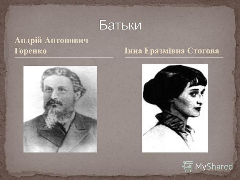 Андрій Антонович ГоренкоІнна Еразмівна Стогова