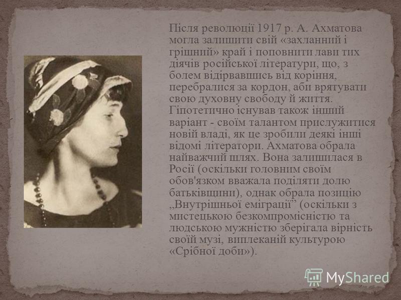 Після революції 1917 р. А. Ахматова могла залишити свій «захланний і грішний» край і поповнити лави тих діячів російської літератури, що, з болем відірвавшись від коріння, перебралися за кордон, аби врятувати свою духовну свободу й життя. Гіпотетично
