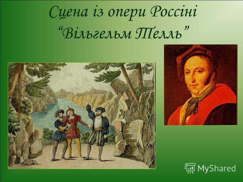 Сцена із опери Россіні Вільгельм Телль