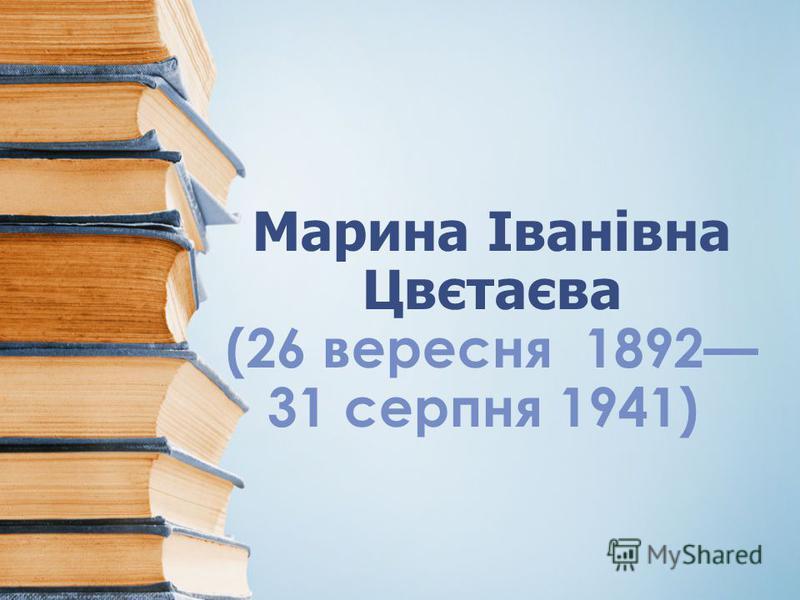 Марина Іванівна Цвєтаєва (26 вересня 1892 31 серпня 1941)