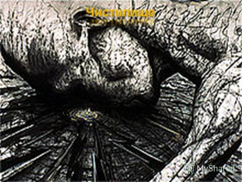 Миновав узкий коридор, соединяющий центр земли со вторым полушарием, Данте и Вергилий выходят на поверхность земли. Там, на середине окружённого океаном острова, высится в виде усечённого конуса гора чистилище, подобно аду состоящее из ряда кругов, к