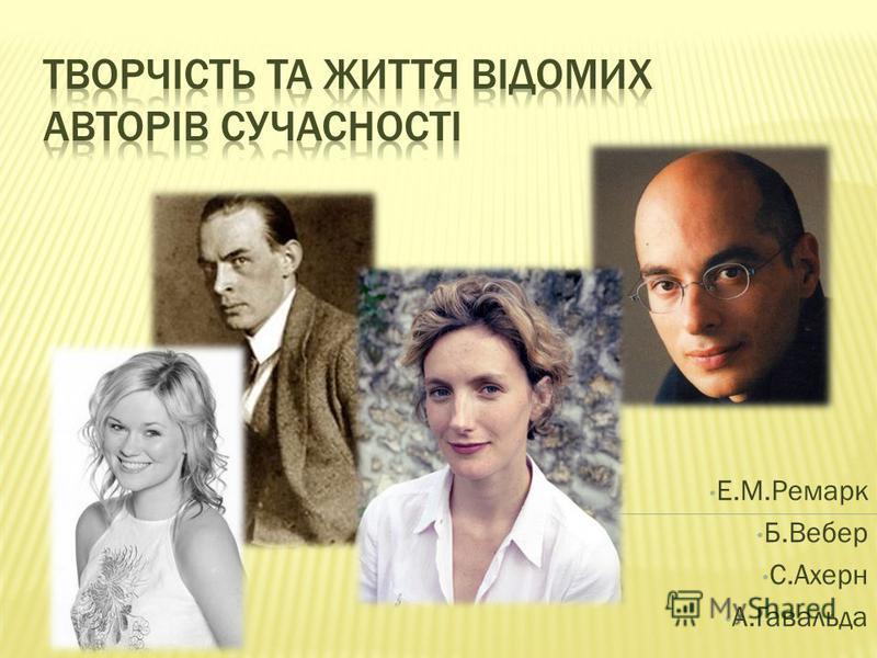 Е.М.Ремарк Б.Вебер С.Ахерн А.Гавальда