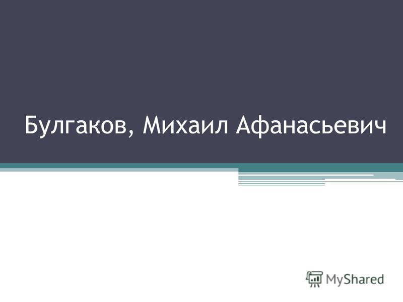 Булгаков, Михаил Афанасьевич
