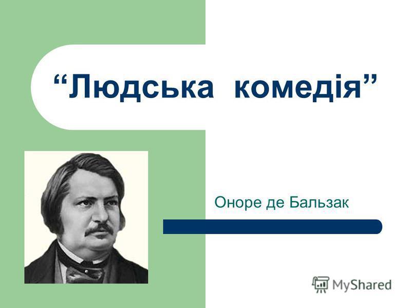 Людська комедія Оноре де Бальзак