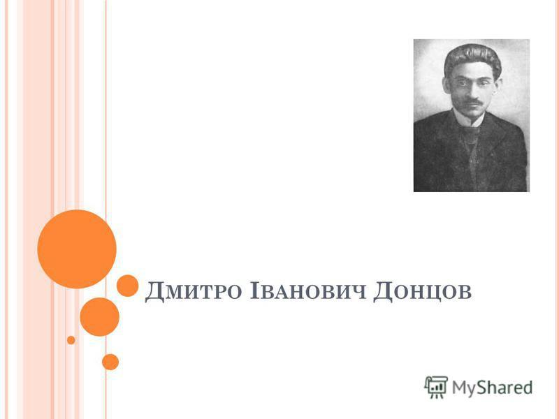 Д МИТРО І ВАНОВИЧ Д ОНЦОВ