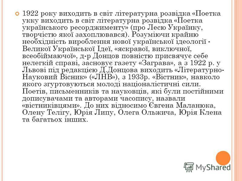 1922 року виходить в світ літературна розвідка «Поетка укку виходить в світ літературна розвідка «Поетка українського ресорджименту» (про Лесю Українку, творчістю якої захоплювався). Розуміючи крайню необхідність вироблення нової української ідеологі