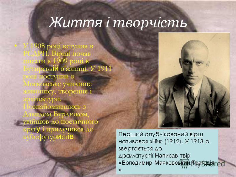 Життя і творч і ст ь У 1908 році вступив в РСДРП. Вірші почав писати в 1909 році в Бутирськ ій в'язниці. У 1911 році поступив в Московське училище живопису, творення і архітектури. Познайомившись з Давидом Бурлюком, увійшов до поетичного круг у і при