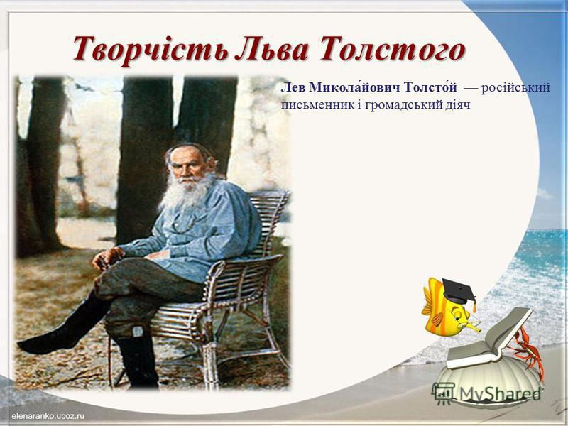 Творчість Льва Толстого Лев Микола́йович Толсто́й російський письменник і громадський діяч