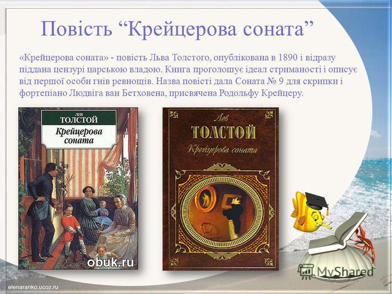 Повість Крейцерова соната «Крейцерова соната» - повість Льва Толстого, опублікована в 1890 і відразу піддана цензурі царською владою. Книга проголошує ідеал стриманості і описує від першої особи гнів ревнощів. Назва повісті дала Соната 9 для скрипки