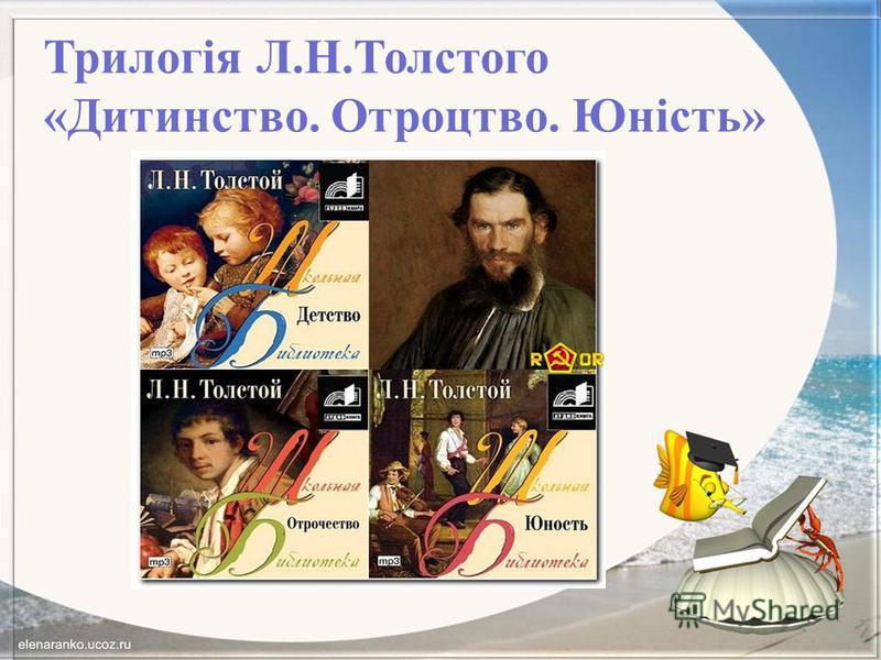 Трилогія Л.Н.Толстого «Дитинство. Отроцтво. Юність»