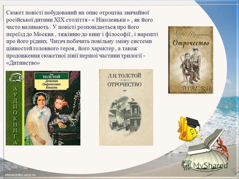 Сюжет повісті побудований на опис отроцтва звичайної російської дитини XIX століття - « Ніколеньки », як його часто називають. У повісті розповідається про його переїзд до Москви, тяжінню до книг і філософії, і нарешті про його рідних. Читач побачить