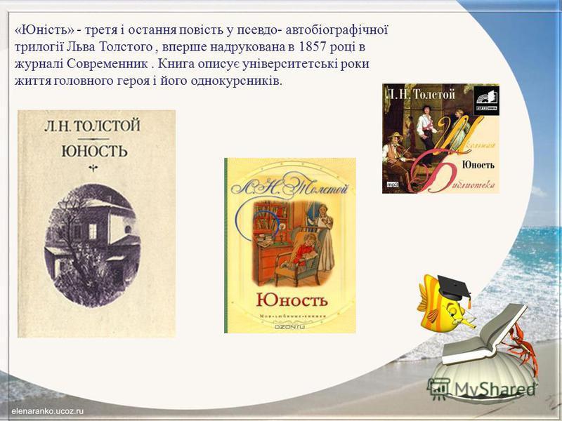 «Юність» - третя і остання повість у псевдо- автобіографічної трилогії Льва Толстого, вперше надрукована в 1857 році в журналі Современник. Книга описує університетські роки життя головного героя і його однокурсників.