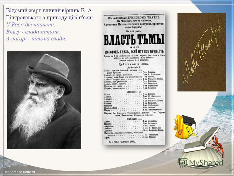 Відомий жартівливий віршик В. А. Гіляровського з приводу цієї п'єси: У Росії дві напасті: Внизу - влада пітьми, А нагорі - пітьма влади.