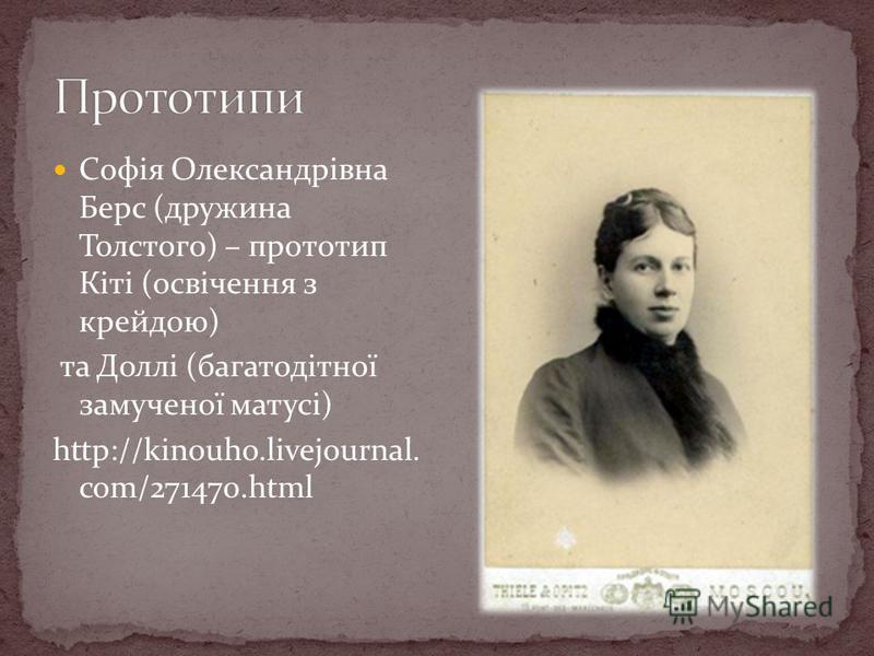 Софія Олександрівна Берс (дружина Толстого) – прототип Кіті (освічення з крейдою) та Доллі (багатодітної замученої матусі) http://kinouho.livejournal. com/271470.html