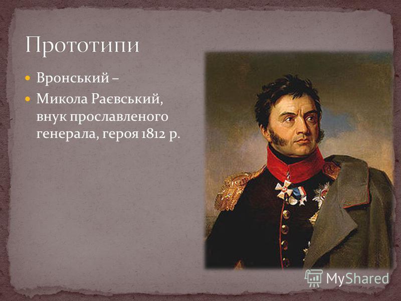 Вронський – Микола Раєвський, внук прославленого генерала, героя 1812 р.