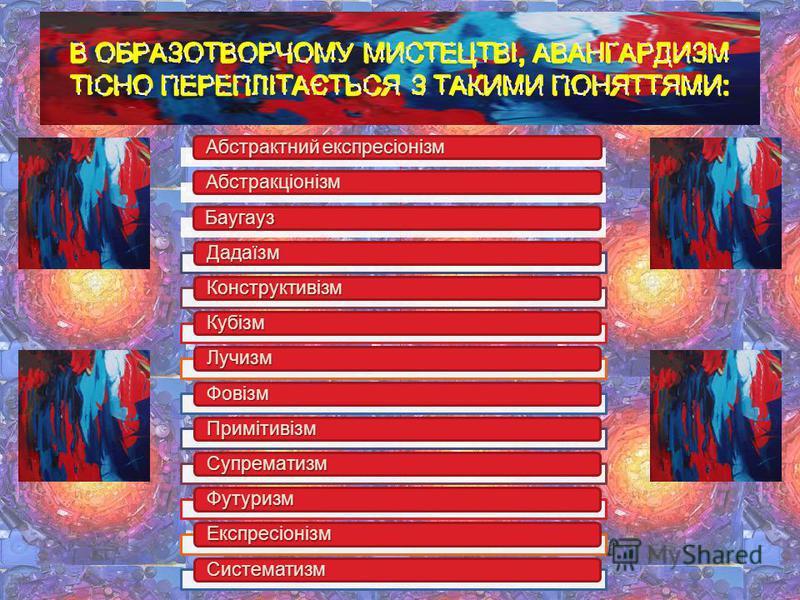 Російське мистецтво 1-ої чверті XX ст зробило значний внесок у розвиток авангардизму.