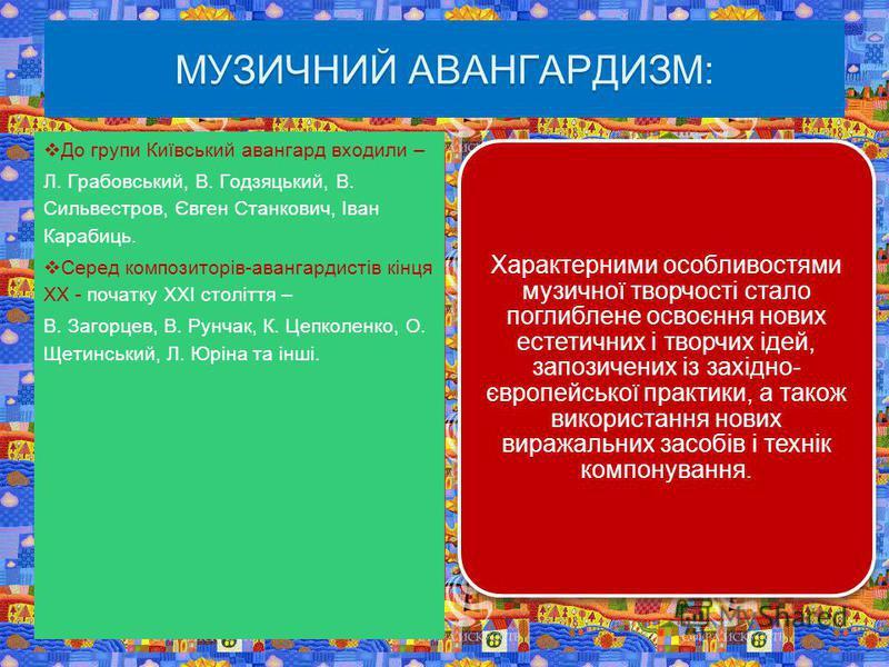 В українській музиці 20 ст. вирізняються 2 періоди активного захоплення ідеями авангардизму; 1920-ті поч.1930-х та 1960-ті В 1930-х - 1950-х роках музичний авангардизм в Україні не мав можливостей для розвитку Лише в середині 1960-х років українські